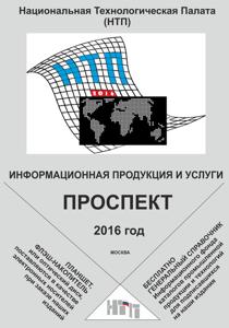 Скачать Каталог информационной продукции и услуг 2016